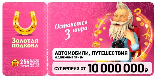 Результаты 256 тиража Золотой подковы