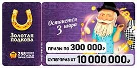 Проверить билет 258 тираж Золотой подковы