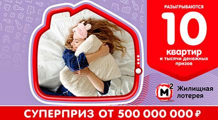 Проверить билет Жилищной лотереи 399 тиража