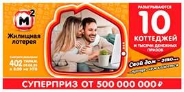 Проверить билет Жилищной лотереи тиража 402