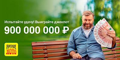 Джек-пот Русского лото 900 миллионов