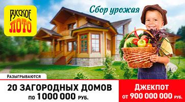 Проверить билет Русское лото 1351 тиража