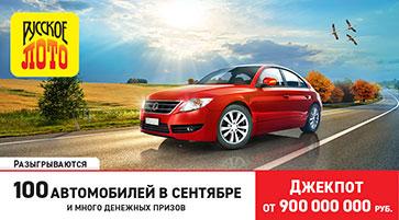 Проверить билет Русское лото 1353 тиража