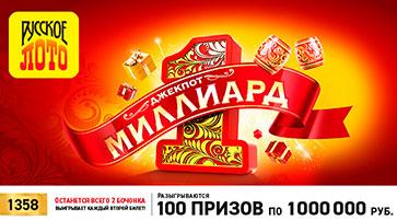 Проверить билет Русское лото 1358 тиража