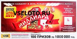 1358 тираж Русского лото