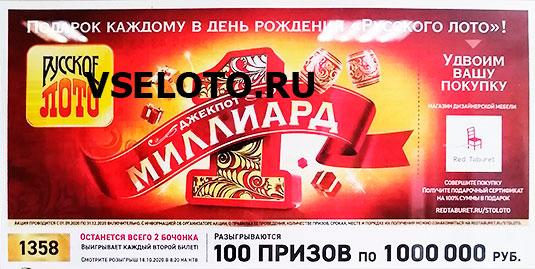 Результаты Русское лото 1358 тиража