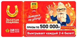 Проверить билет 268 тираж Золотой подковы