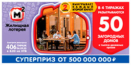 Видео 406 тиража Жилищной лотереи