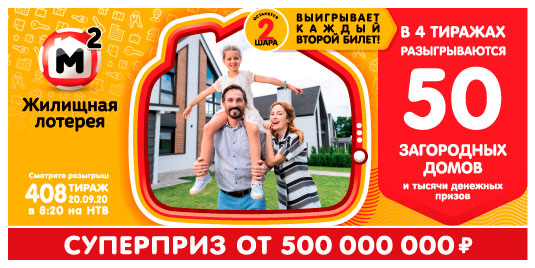 Результаты Жилищной лотереи 408 тиража