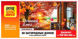 Русское лото тираж 1357