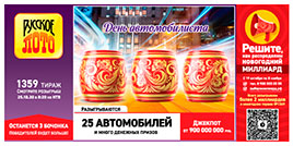 Русское лото тираж 1359