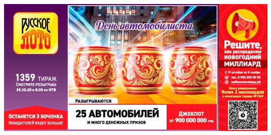 Результаты Русское лото 1359 тиража