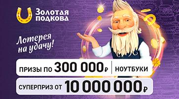 Проверить билет 264 тираж Золотой подковы
