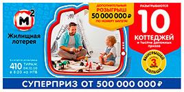 Проверить билет Жилищной лотереи 410 тиража