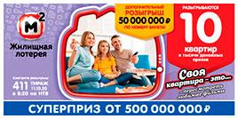 Жилищная лотерея тираж 411