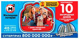 Проверить билет 415 тиража Жилищной лотереи