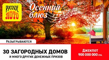 Проверить билет Русское лото 1357 тиража