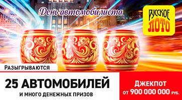 Проверить билет Русское лото 1359 тиража