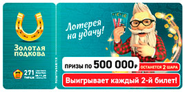 Проверить билет 271 тиража Золотой подковы