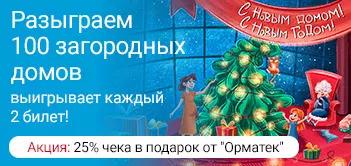Проверить билет новогоднего 423 тиража Жилищной лотереи