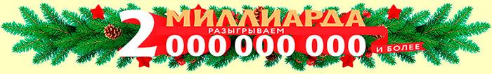 Миллиард в 1369 тираже Русского лото