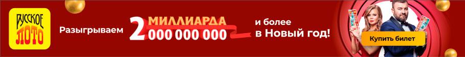 Миллиард Русского лото 2021 года