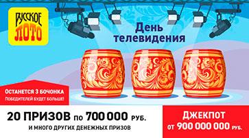 Проверить билет Русское лото 1363 тиража