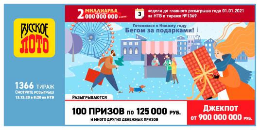 Проверить билет Русское лото 1366 тиража