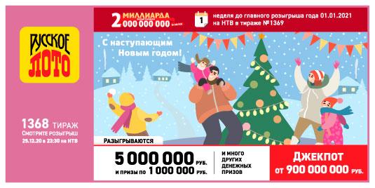 Проверить билет Русское лото 1368 тиража