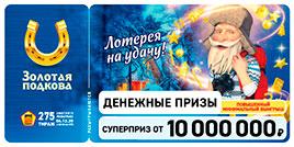 Проверить билет 275 тираж Золотой подковы