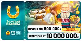 Проверить билет 276 тираж Золотой подковы