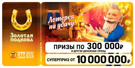 Результаты 277 тиража Золотой подковы