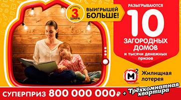Проверить билет Жилищной лотереи 417 тиража