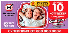 420 тираж Жилищной лотереи