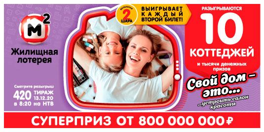 Проверить билет Жилищной лотереи 420 тиража