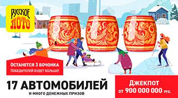 Проверить билет Русское лото 1365 тиража
