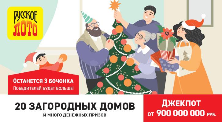 Проверить билет Русское лото 1367 тиража