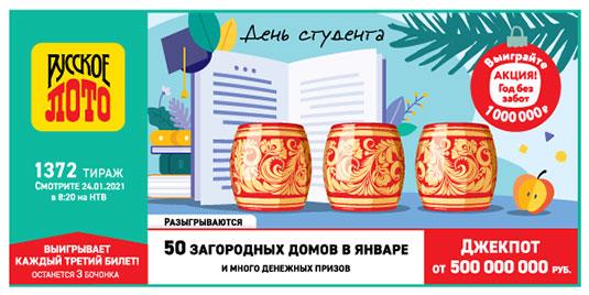 Проверить билет Русское лото 1372 тиража
