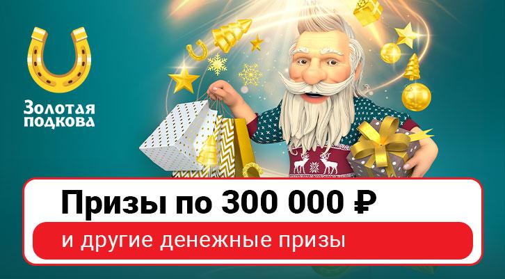 Проверить билет 277 тираж Золотой подковы