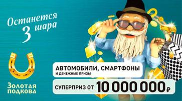 Проверить билет 278 тираж Золотой подковы