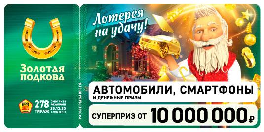 Результаты 278 тиража Золотой подковы