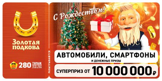 Результаты 280 тиража Золотой подковы