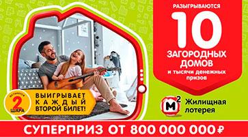 Проверить билет Жилищной лотереи 419 тиража