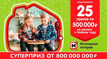 Проверить билет Жилищной лотереи 422 тиража