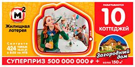 Жилищная лотерея тираж 424