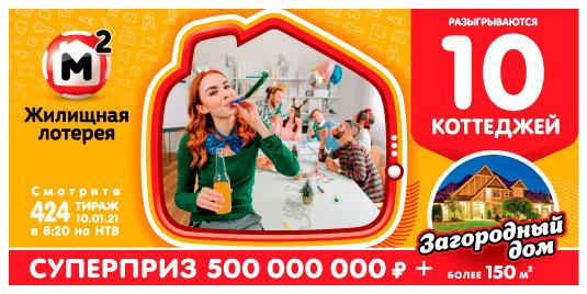 Проверить билет Жилищной лотереи 424 тиража