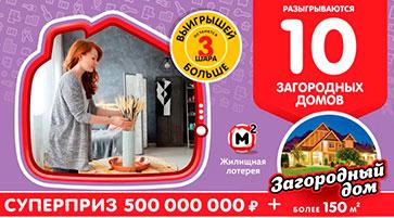 Проверить билет 425 тиража Жилищной лотереи