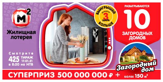 Проверить билет Жилищной лотереи 425 тиража