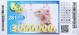281 тираж лотереи 6 из 36