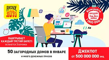 День студента в 1372 тираже Русского лото